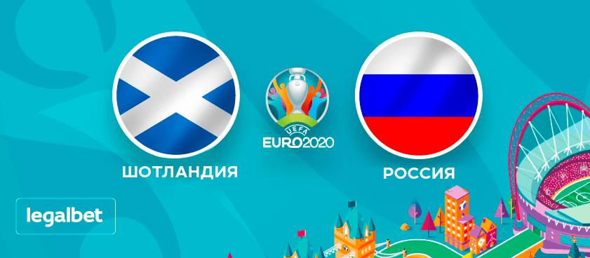 Шотландия – Россия: топ-9 ставок на матч отбора Евро-2021