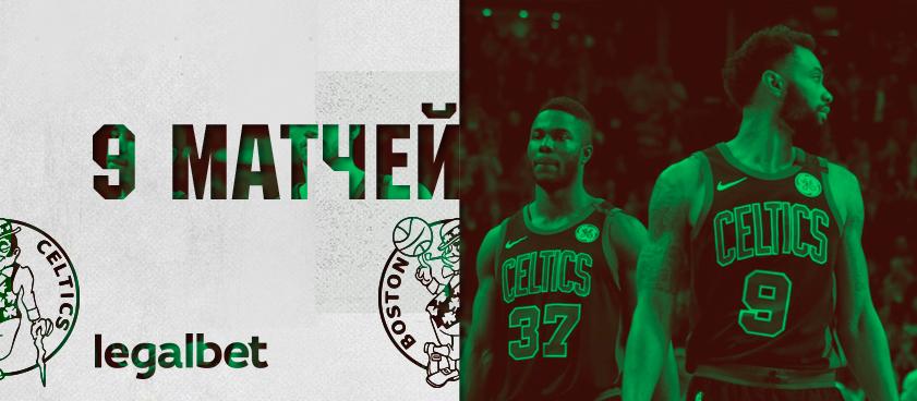 «Бостон» выдал победную серию: сколько можно было выиграть на ней?