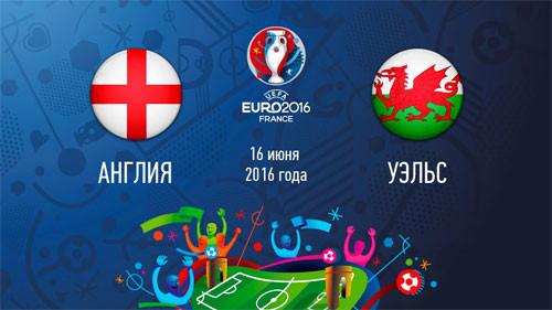 Прогноз на матч Англия – Уэльс: валлийцы могут удивить
