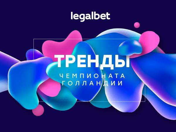 Legalbet.ru: Эредивизи: тренды для ставок на лучшие клубы Нидерландов.
