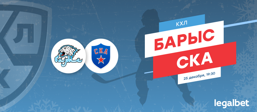 «Барыс» - СКА: ставки на домашний матч казахстанцев после выездной серии