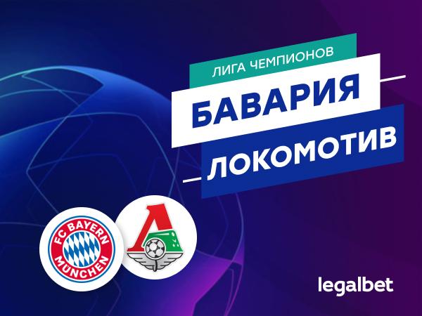 Максим Погодин: «Бавария» – «Локомотив»: сохраняя достоинство.