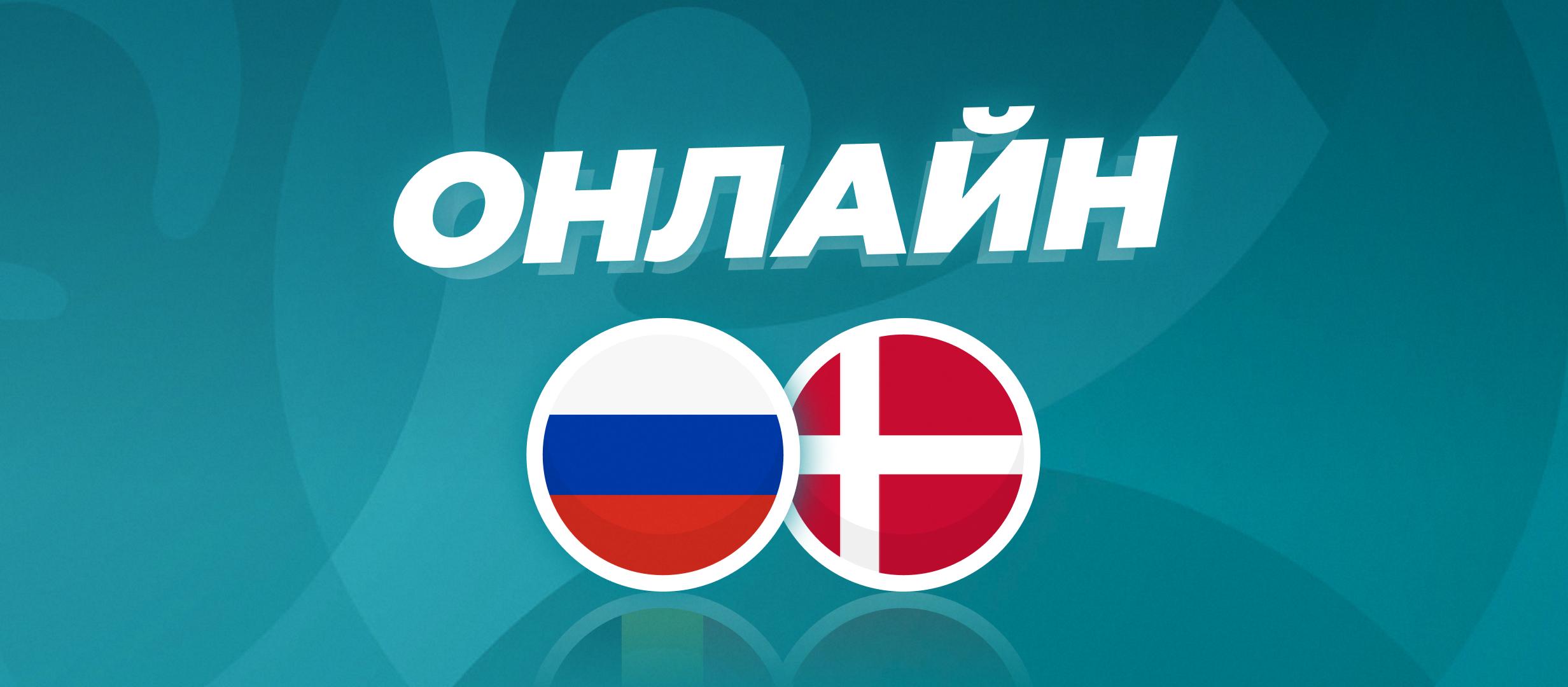 Россия - Дания: онлайн битвы за плей-офф ЕВРО-2020