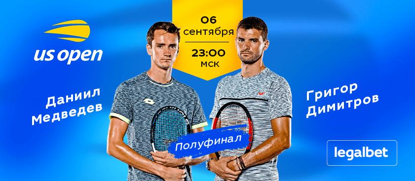 Медведев – Димитров: на что ставить в полуфинале US Open?