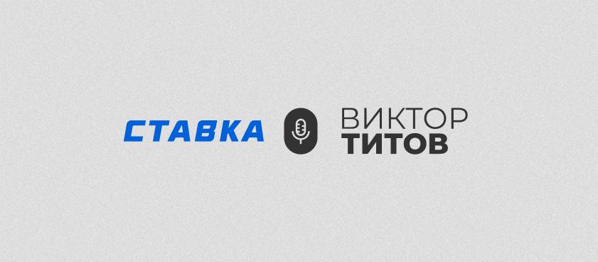 Виктор Титов: «Беттинговые ресурсы взрастили нормальную образованность»