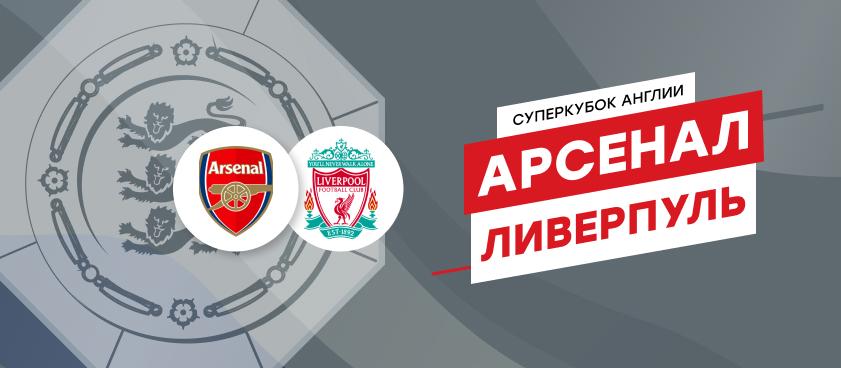 «Арсенал» – «Ливерпуль»: ставки и коэффициенты на матч