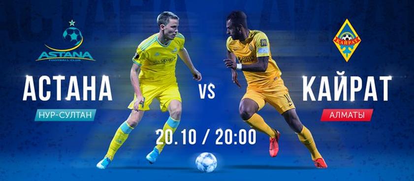 «Астана» - «Кайрат»: прогноз на главный матч сезона в казахстанской Премьер Лиге