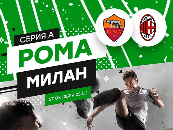 Legalbet.kz: «Рома» – «Милан»: ставки на центральный матч Серии А без фаворита.