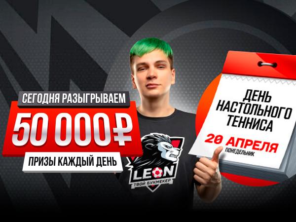 Без депозита от Leon 50000 ₽.