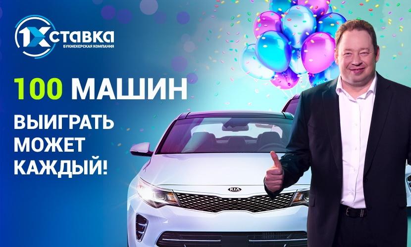 Главная футбольная акция года в России от 1хСтавка