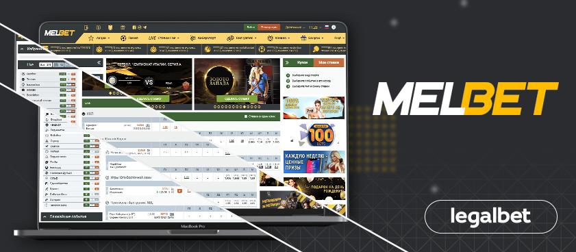 БК «Мелбет» добавлена в рейтинги онлайн-букмекеров на Legalbet
