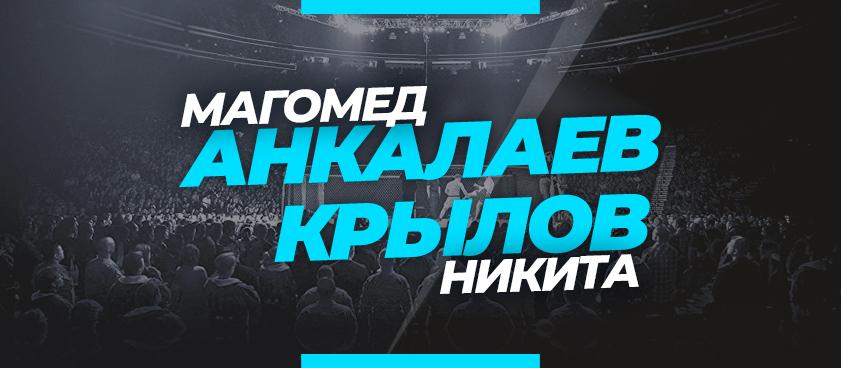 Анкалаев — Крылов: ставки и коэффициенты на бой