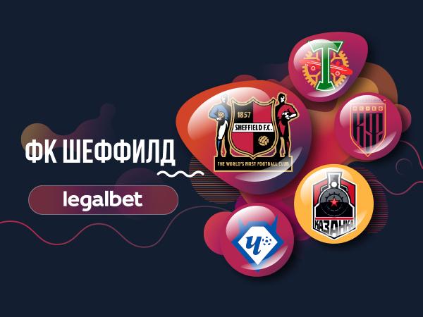 Legalbet.ru: Английские традиции: чего ждать от матчей «Шеффилда» в России.