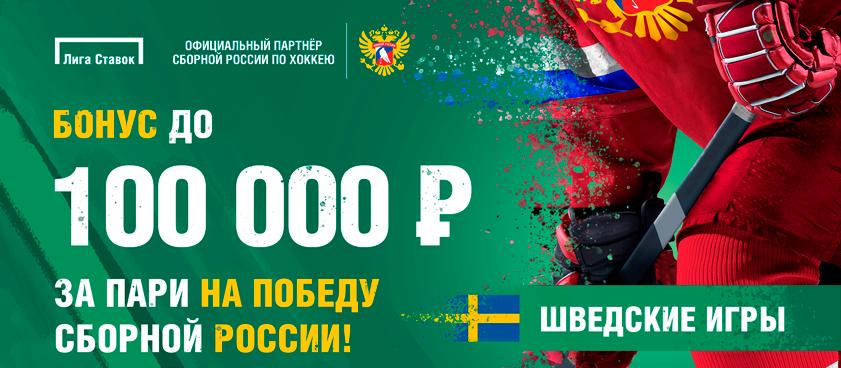 рублей ставка игры 100 от