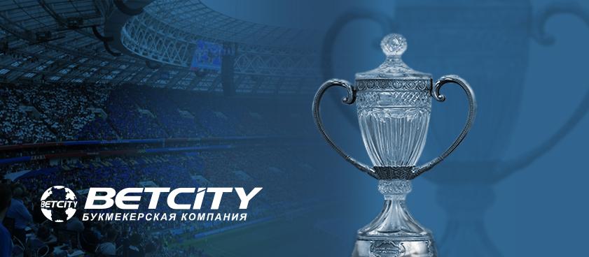 Букмекер Betcity стал титульным спонсором обновленного Кубка России по футболу