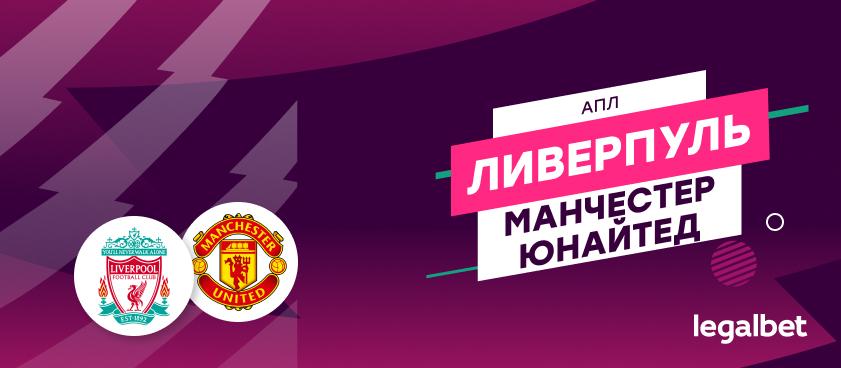 «Ливерпуль» – «Манчестер Юнайтед»: ставки и коэффициенты на матч