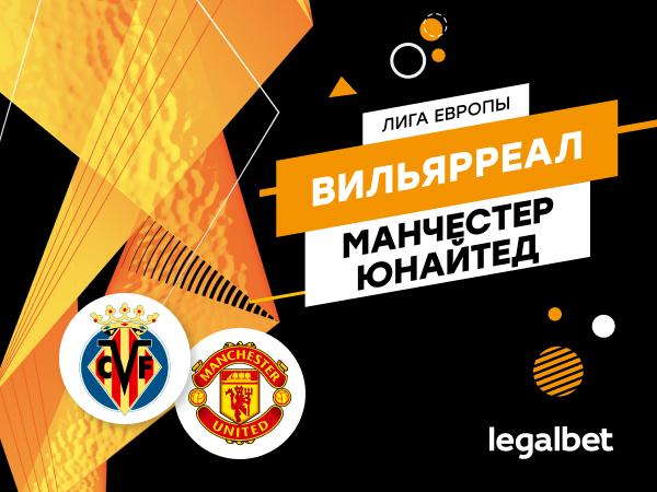 Legalbet.by: «Вильярреал» — «Манчестер Юнайтед»: четвертый трофей для Унаи или первый триумф Сульшера?.