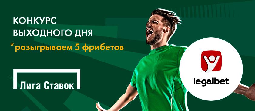 Конкурс в «Твиттере»: разыгрываем 5 призов по 500 рублей для бесплатных ставок!