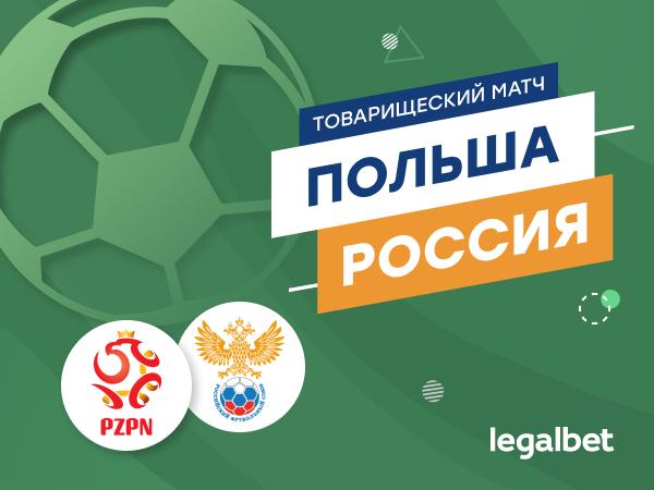 Legalbet.ru: Польша — Россия: контрольный матч с ноткой принципиальности.