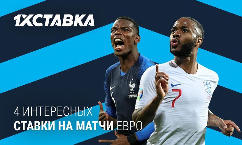 4 интересные ставки на матчи Евро