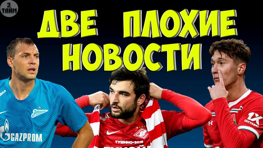 Перед матчем Спартак - Брага / Жеребьевка Лиги Чемпионов 2019 - 2020