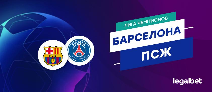 «Барселона» — ПСЖ: ставки и коэффициенты на матч