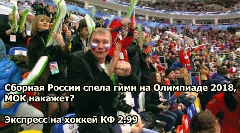 Сборная России спела гимн на Олимпиаде МОК накажет? Экспресс на хоккей