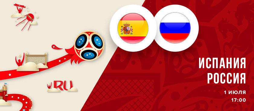Испания – Россия: ставки и коэффициенты на главный матч ЧМ-2018 для российской команды