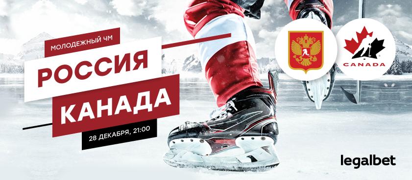 канада 2020 ставки хоккей россия