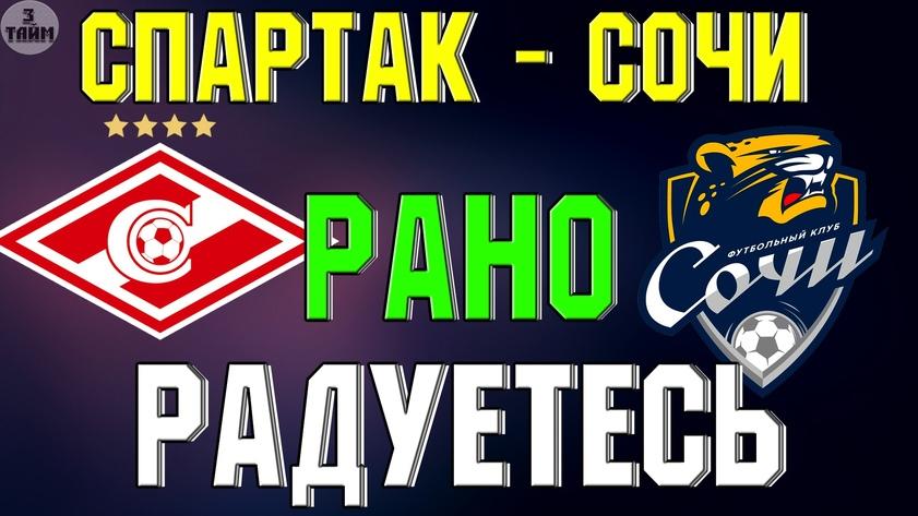 Спартак - Сочи 7:1 обзор матча