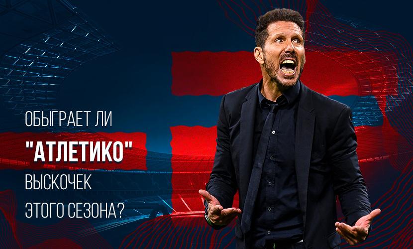 """Почему """"Атлетико"""" победит """"Реал Сосьедад"""""""