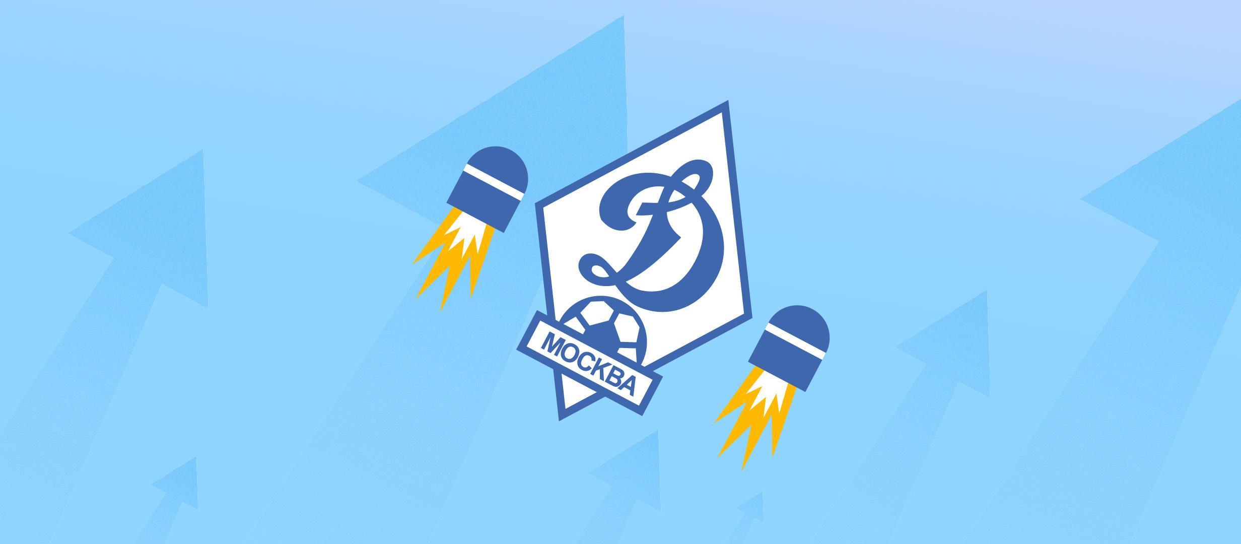 Ставки на «Динамо» плюсовые и в прошлом сезоне, и в этом. Но кэфы пока высокие