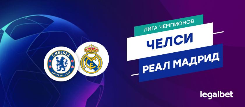 «Челси» — «Реал» Мадрид: коэффициенты и ставки на матч