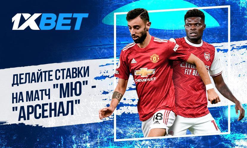 """Делайте ставки на матч """"МЮ"""" - """"Арсенал"""""""