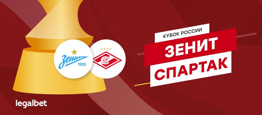 «Зенит» – «Спартак»: коэффициенты и ставки на скандальный полуфинал Кубка России