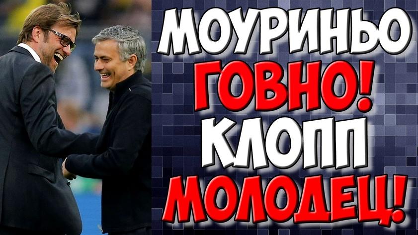 Жозе Моуриньо о матче Ливерпуль Барселона 4-0 и работе Юргена Клоппа. Новости футбола сегодня