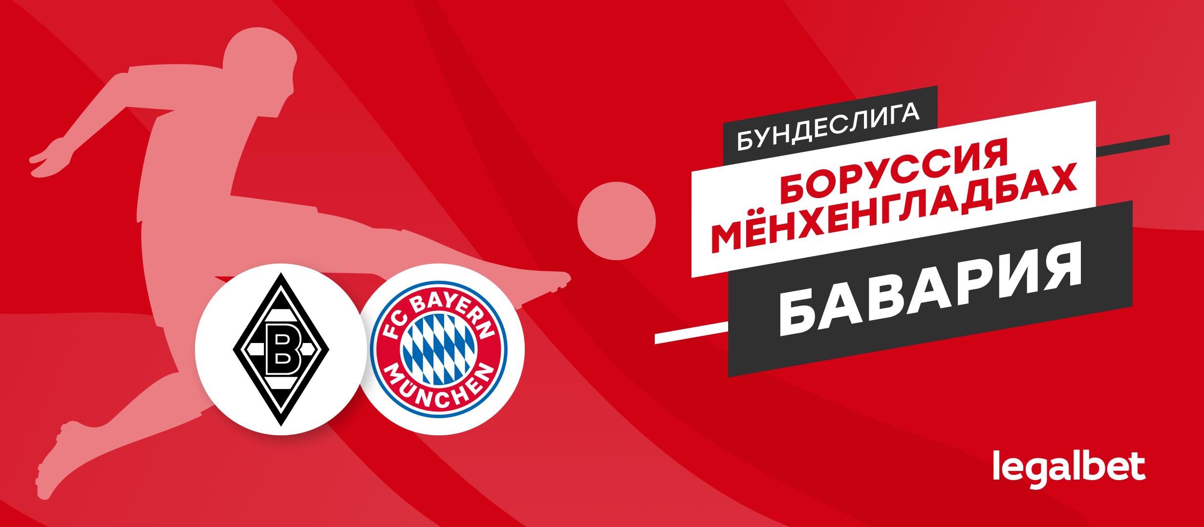 «Боруссия» Мёнхенгладбах — «Бавария»: ставки и коэффициенты на матч