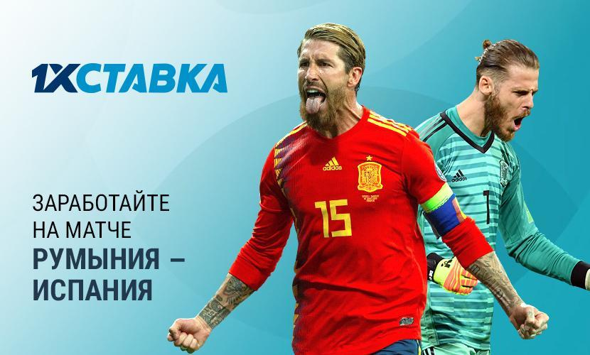 Три крутых ставки на матч Румыния — Испания