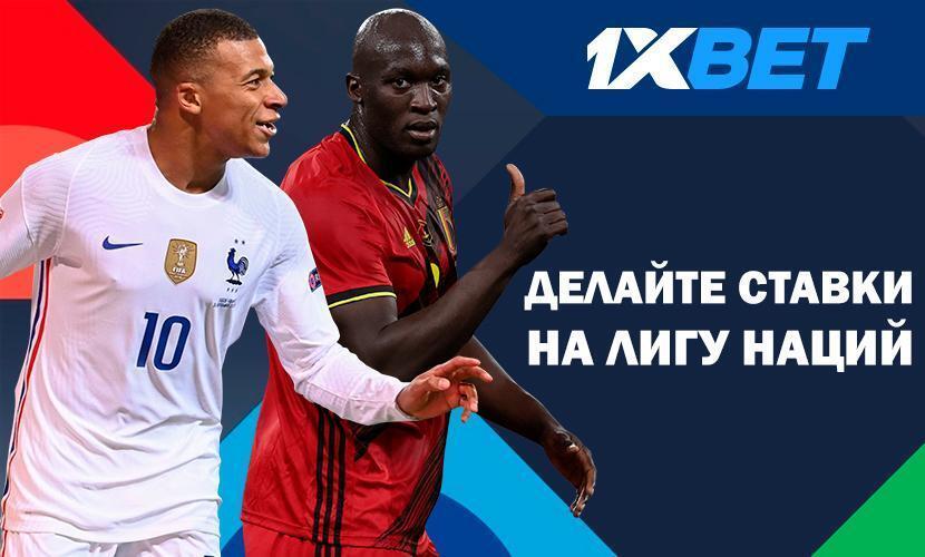 Делайте ставки на матч Бельгия - Франция
