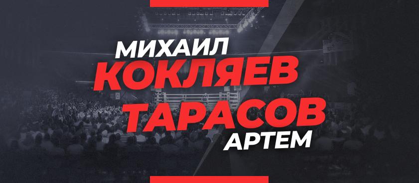 Кокляев — Тарасов: ставки и коэффициенты на бой