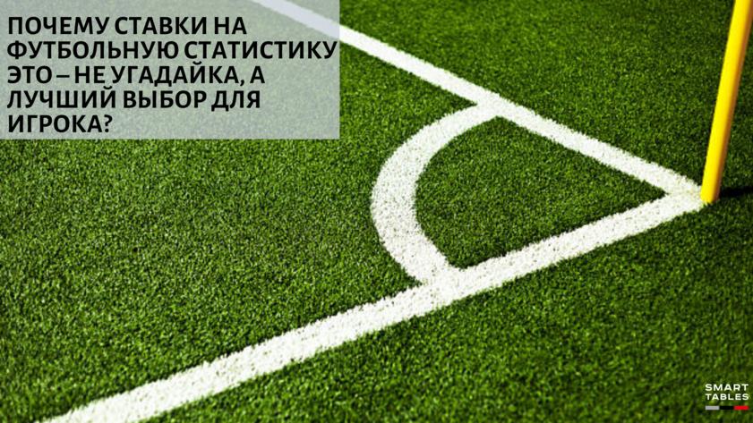 Почему ставки на футбольную статистику – не угадайка, а лучший выбор для игрока?