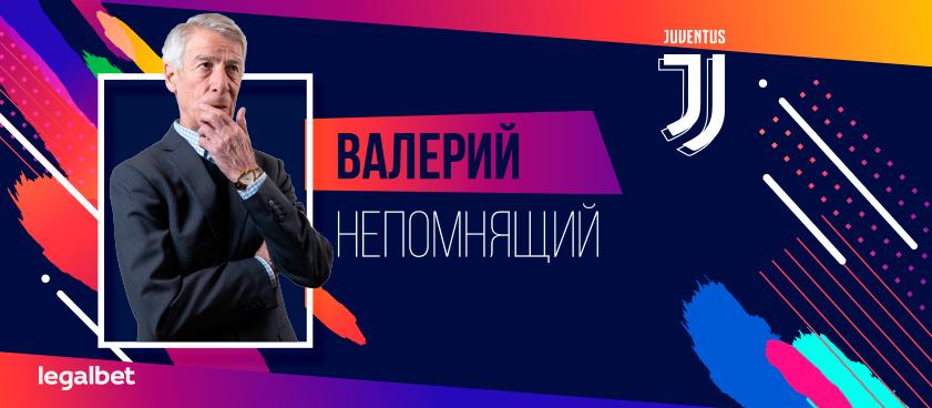 Валерий Непомнящий: «Ювентус» — фаворит, но и «Тоттенхэм» может стать победителем Лиги чемпионов