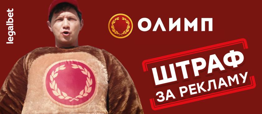 БК «Олимп» заплатит крупный штраф за рекламу с Черданцевым