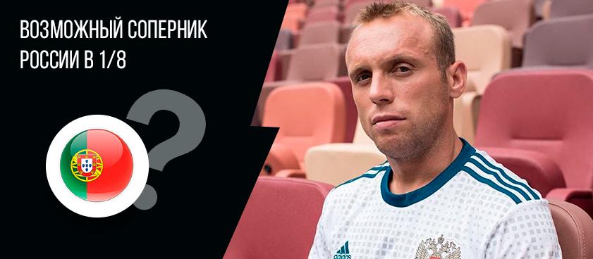 Россия – Португалия: будут ли они играть в 1/8 финала на ЧМ-2018?