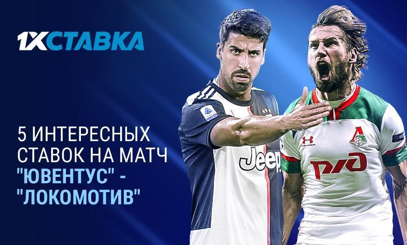 5 интересных ставок на матч «Ювентус» — «Локомотив»