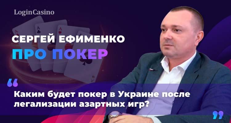 Что будет со спортивным покером в Украине после легализации рассказал Сергей Ефименко