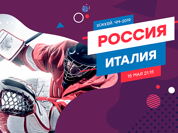 Legalbet.ru: Россия – Италия: Россия выиграет с разницей в 8 шайб и другие ставки на матч ЧМ-2019.