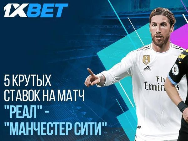"""1xBet: 5 крутых ставок на матч """"Реал"""" - """"Манчестер Сити""""."""