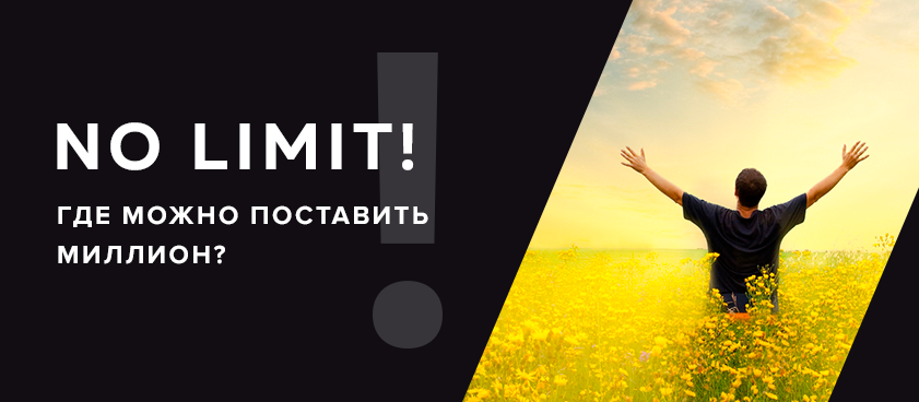 Лимиты ставок в российских букмекерских конторах: где можно поставить миллион?