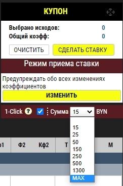1-click в пари матч